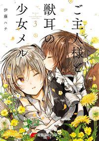 Goshujin-sama to Kemonomimi no Shoujo Meru