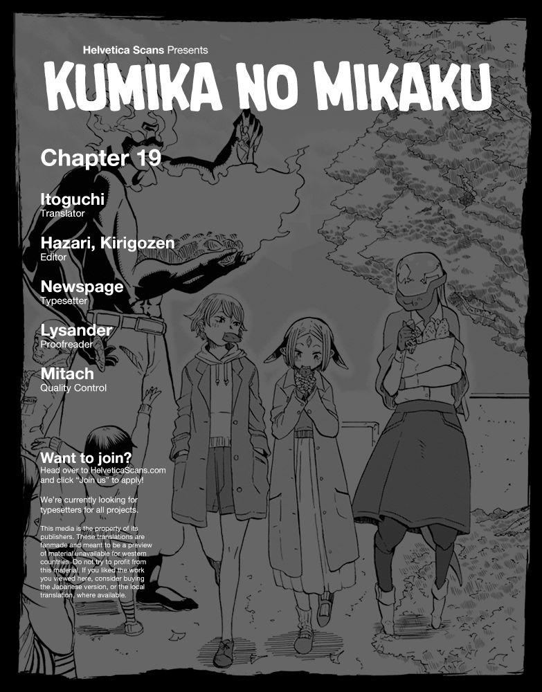 Kumika no Mikaku 19 Page 1