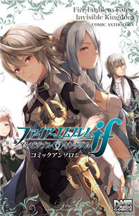 Fire Emblem if Invisible Kingdom Comic Anthology