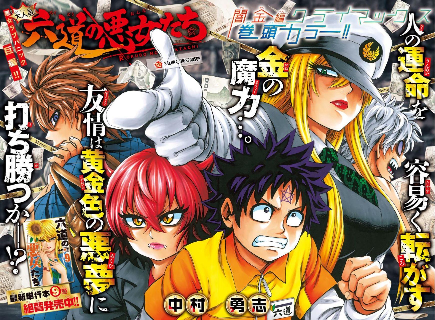 Rokudou no Onna-tachi 93 Page 1