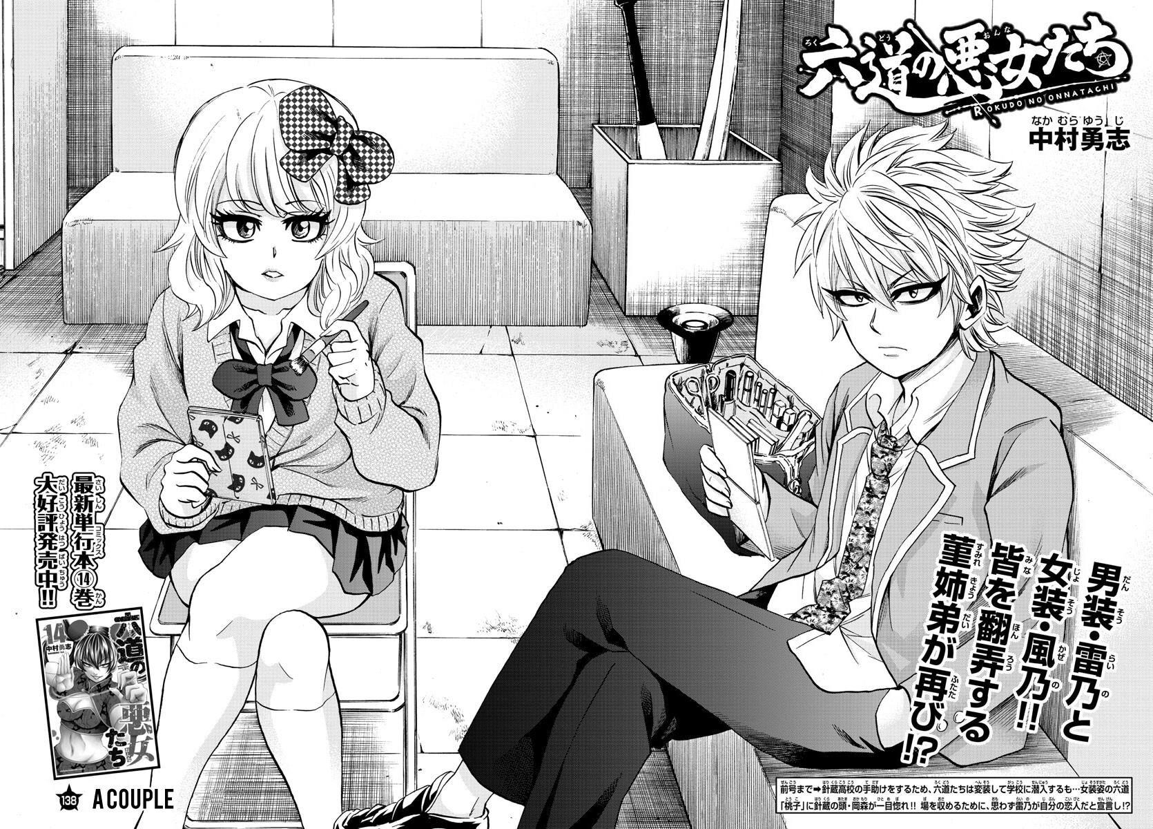 Rokudou no Onna-tachi 138 Page 2