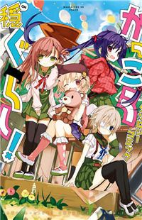 Gakkou Gurashi! Anthology Comic - On