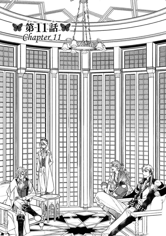 Harukanaru Jikuu no Naka de 6 11 Page 1