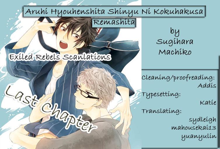 Aruhi Hyouhenshita Shinyu Ni Kokuhakusa Remashita 4 Page 2