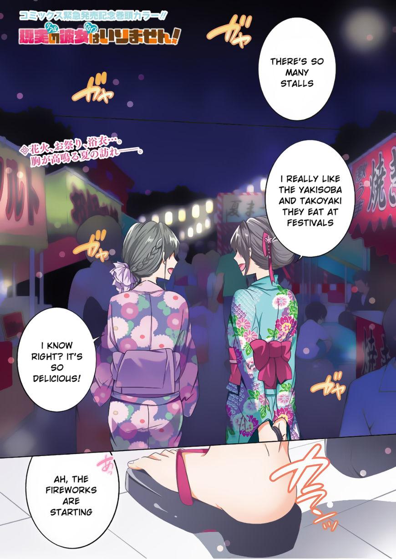 Real no Heroine wa Irimasen! 31 Page 2