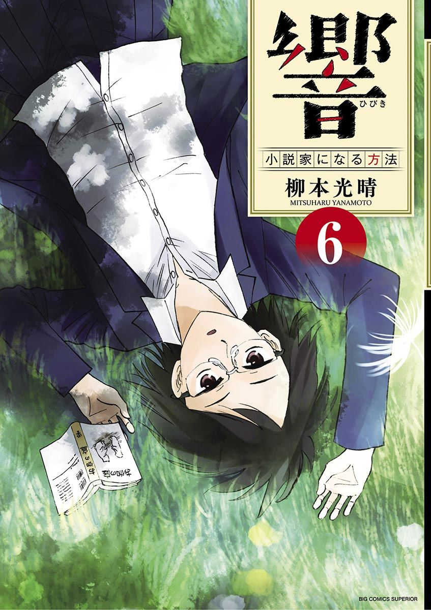 Hibiki - Shousetsuka ni Naru Houhou 43 Page 1