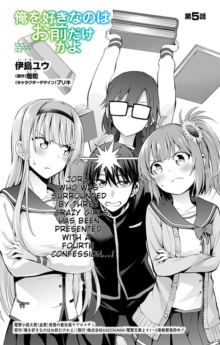 Ore wo Suki Nano wa Omae Dake ka yo 5 Page 2