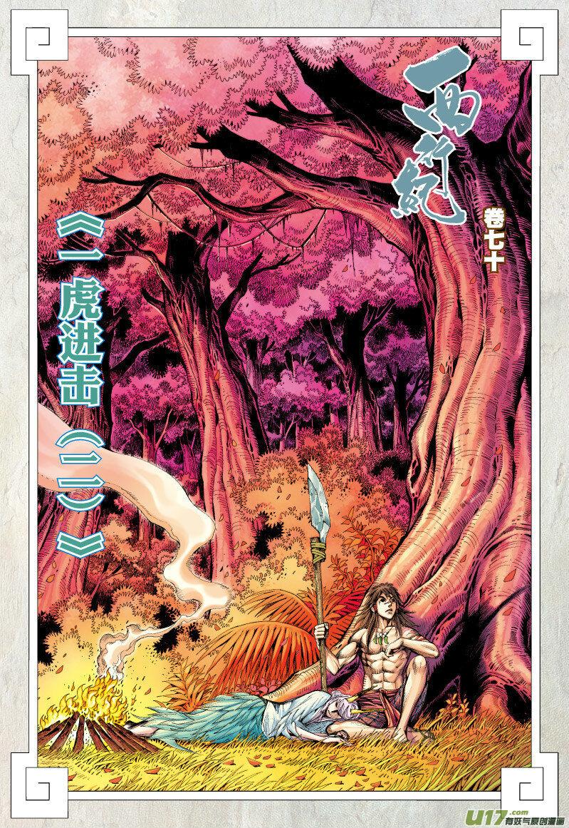 Journey to the West (Zheng Jian He) 70.2 Page 2