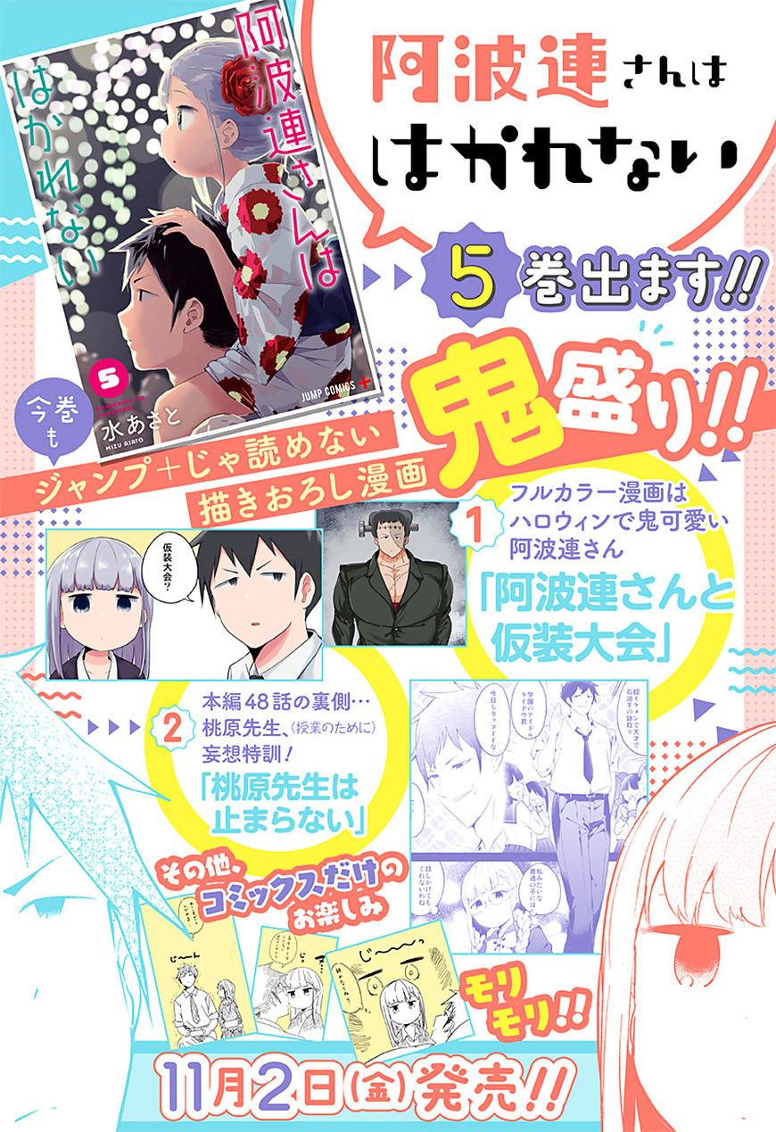 Aharen-san wa Hakarenai 54 Page 2
