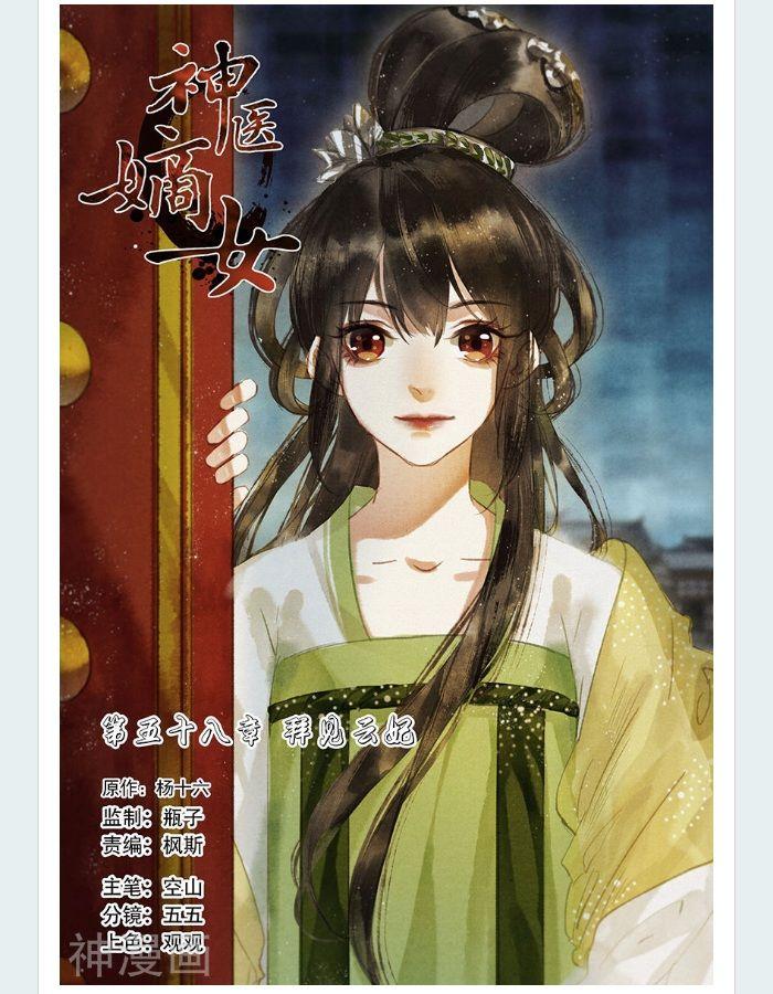 Shen Yi Di Nu 58 Page 1