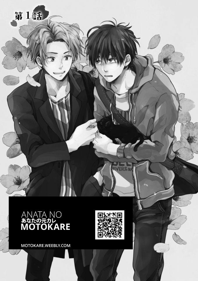 Umetani-kun no Haru 1 Page 1