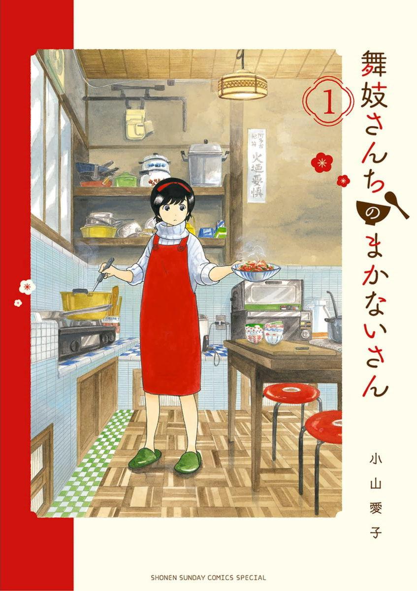 Maiko-san Chi no Makanai-san 1 Page 1