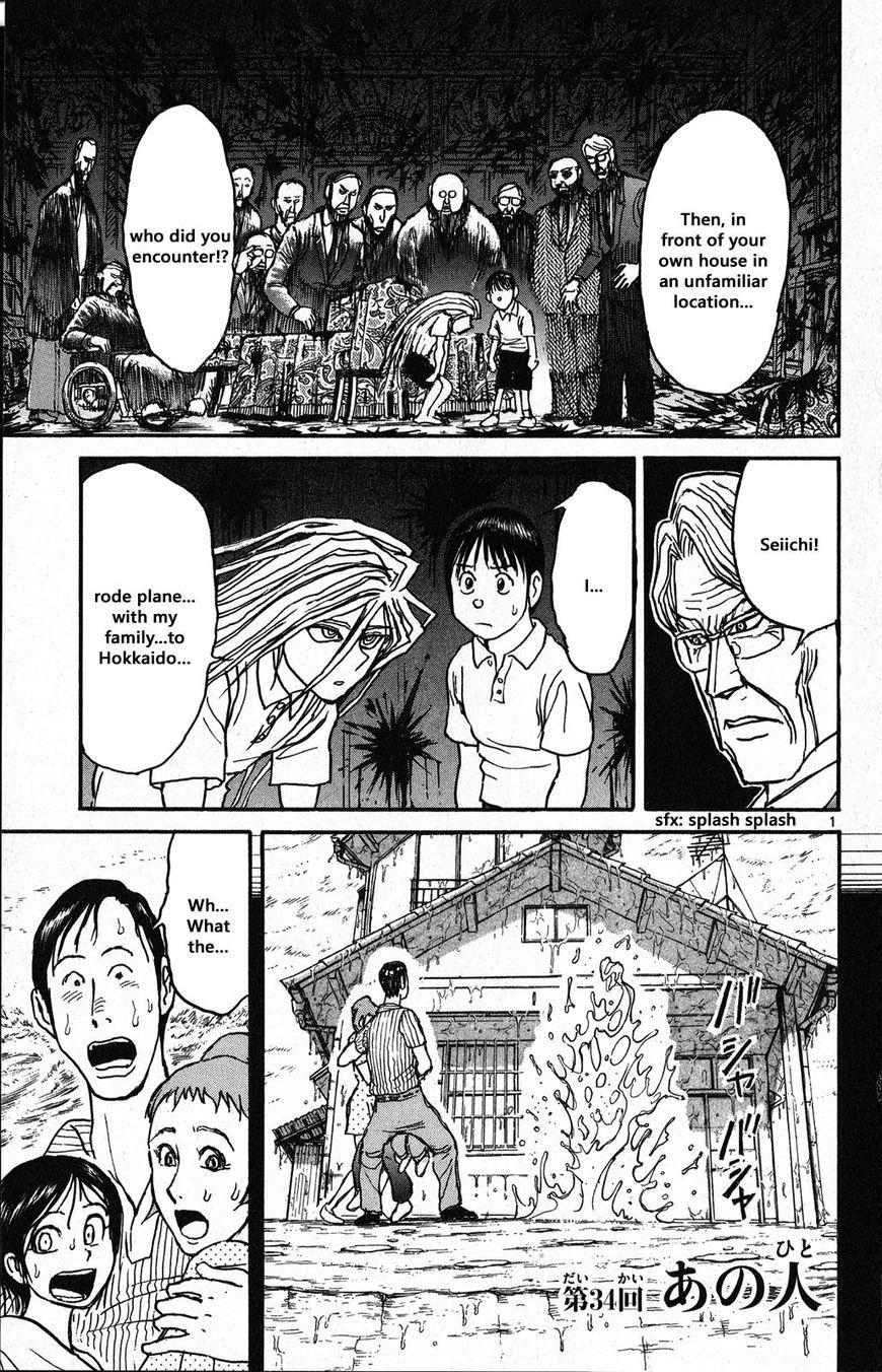 Souboutei Kowasu Beshi 34 Page 1