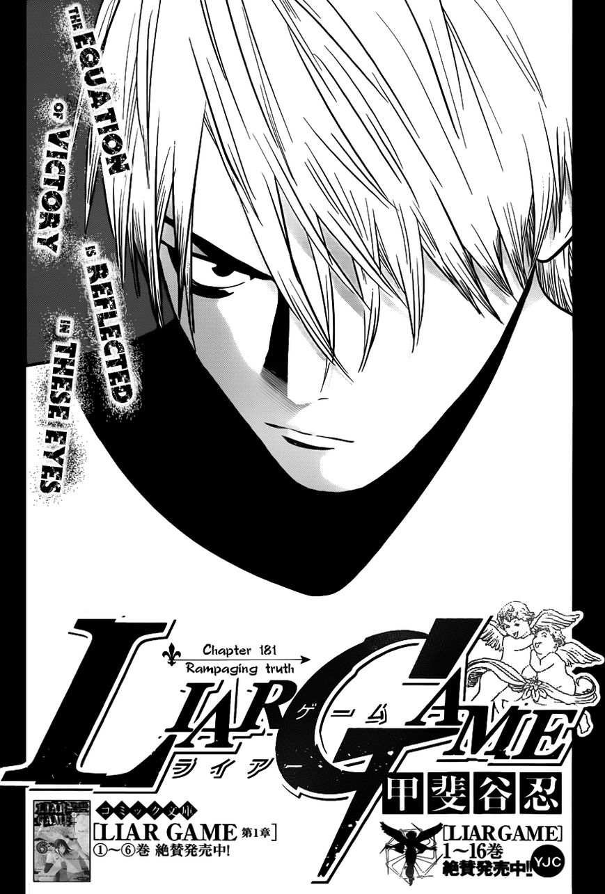Liar Game 181 Page 1