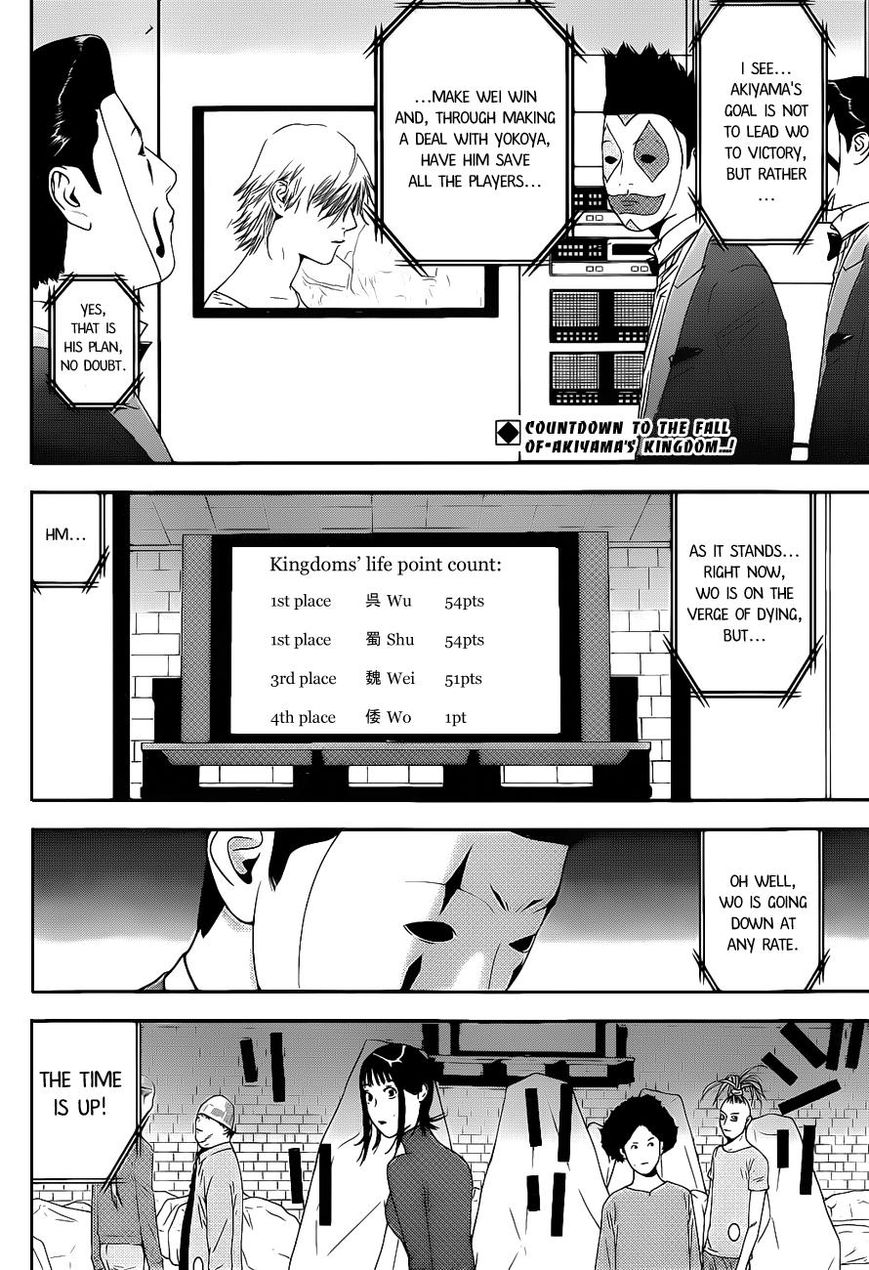 Liar Game 195 Page 2