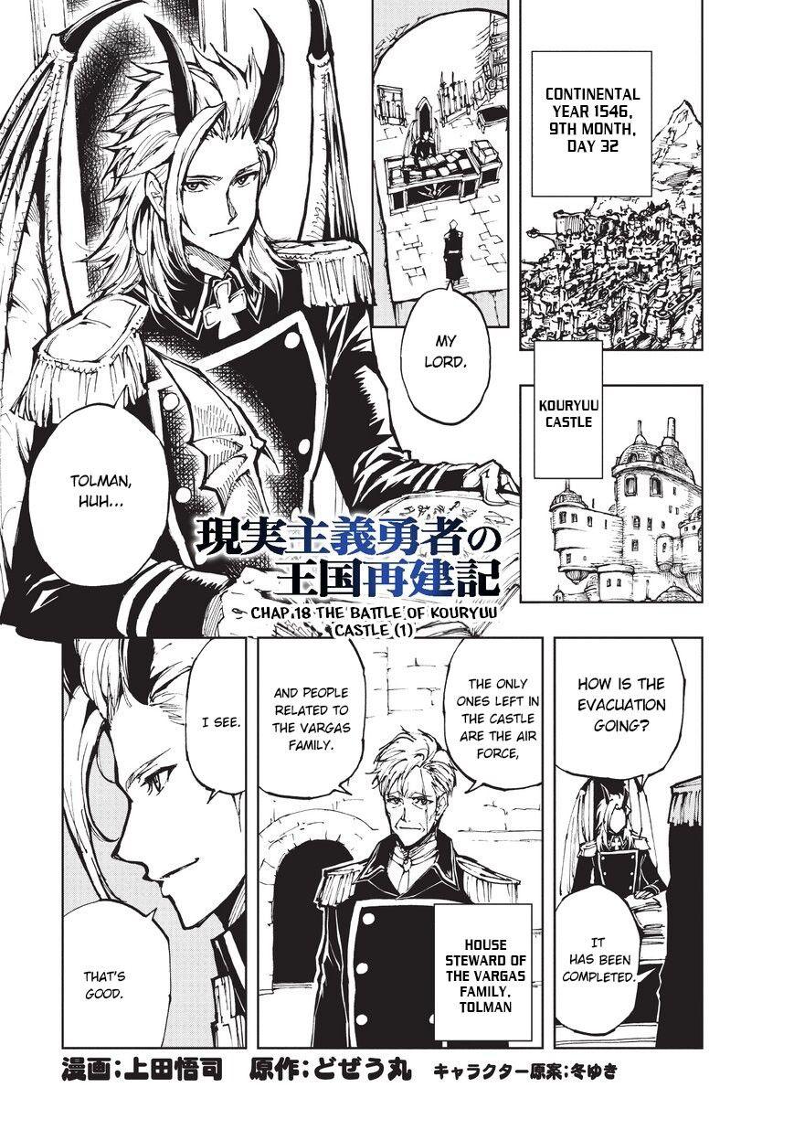 Genjitsushugisha no Oukokukaizouki 18 Page 2
