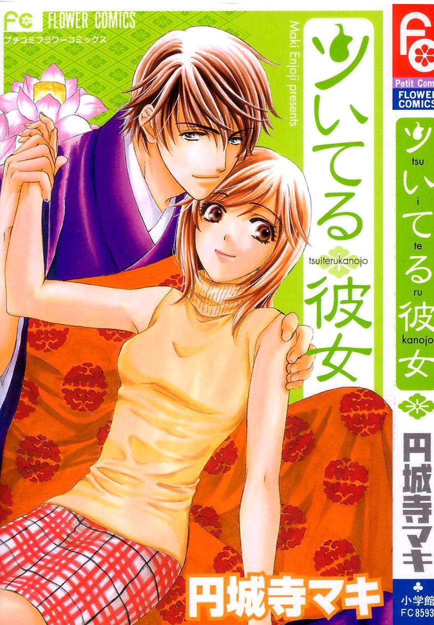 Tsuiteru Kanojo (ENJOUJI Maki) 0 Page 1