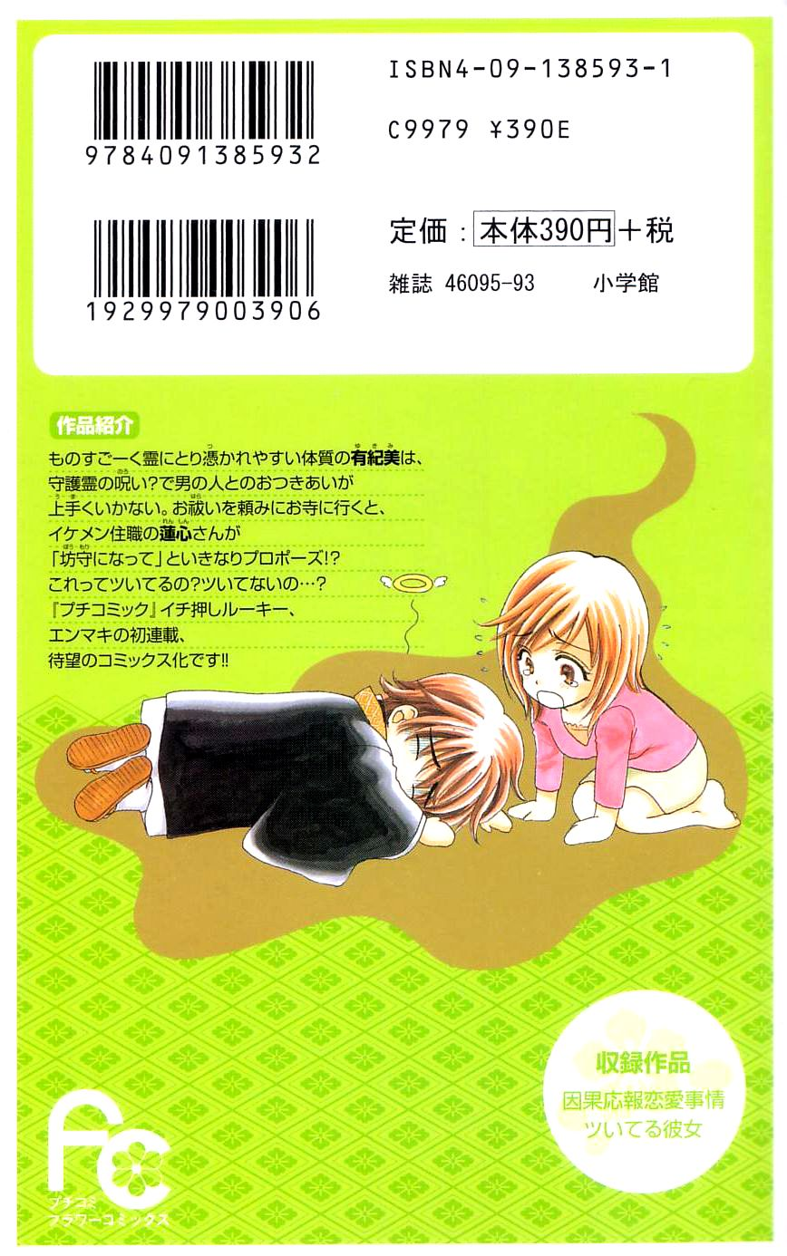 Tsuiteru Kanojo (ENJOUJI Maki) 0 Page 2