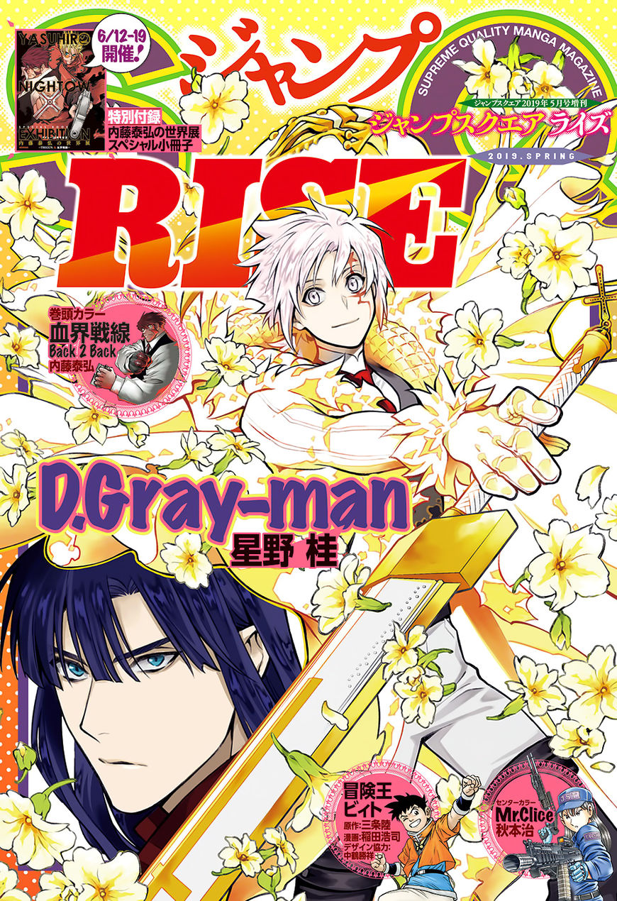 D.Gray-man 232 Page 1