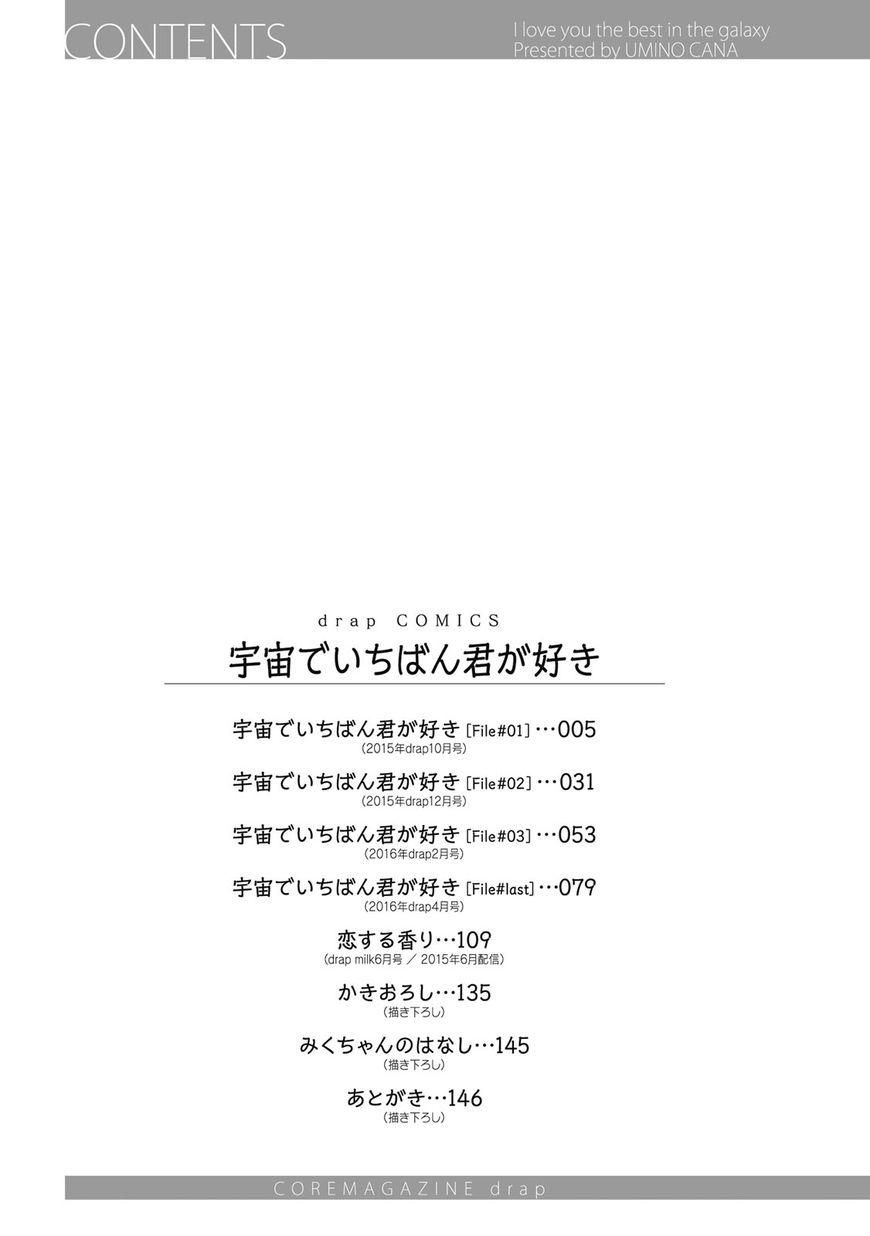 Uchuu de Ichiban Kimi ga Suki 1 Page 1