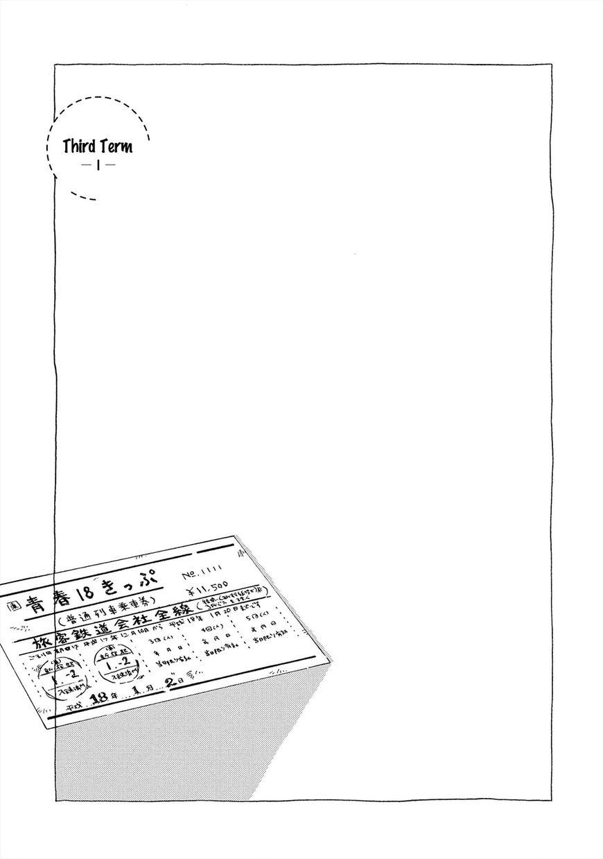 Amadare no Koro 3 Page 2