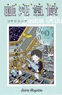 Suiton Kikou