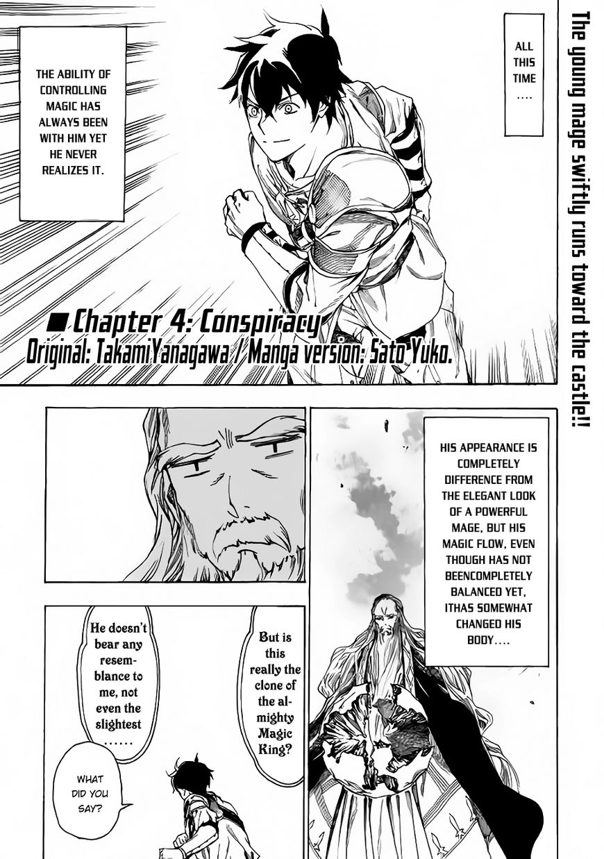 Almadianos Eiyuuden 4 Page 2