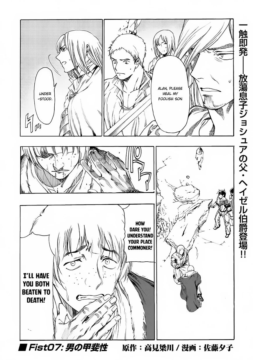 Almadianos Eiyuuden 7 Page 2