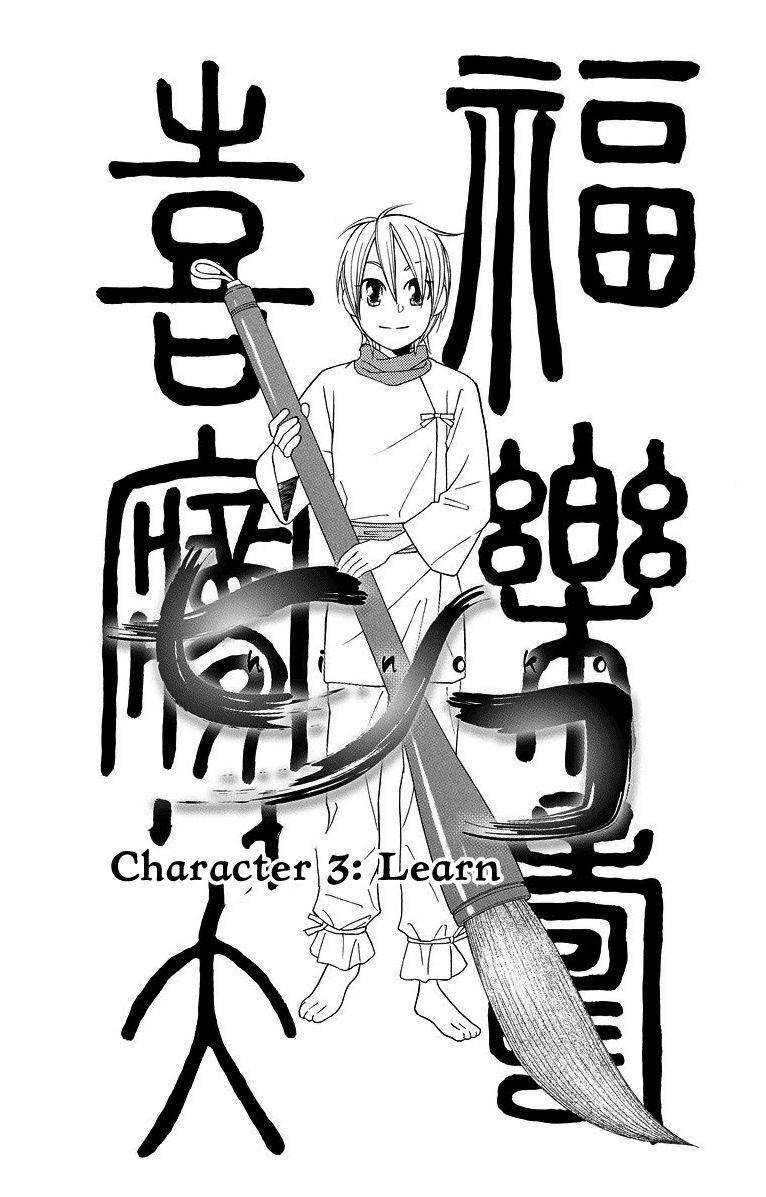 Hinoko 3 Page 2