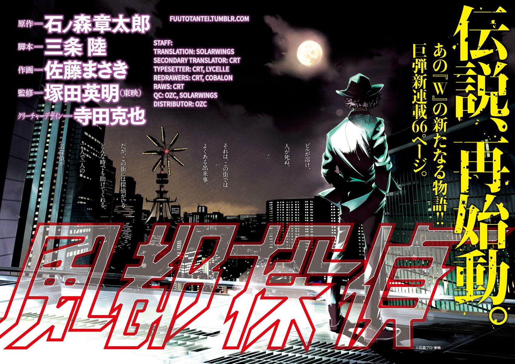 Kamen Rider W: Fuuto Tantei 1 Page 1
