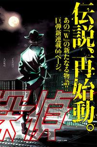 Kamen Rider W: Fuuto Tantei