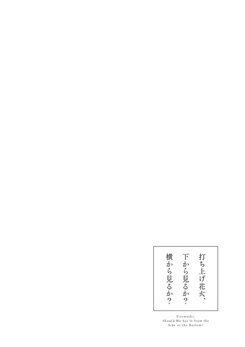 Uchiage Hanabi, Shita kara Miru ka? Yoko kara Miru ka? 10 Page 2