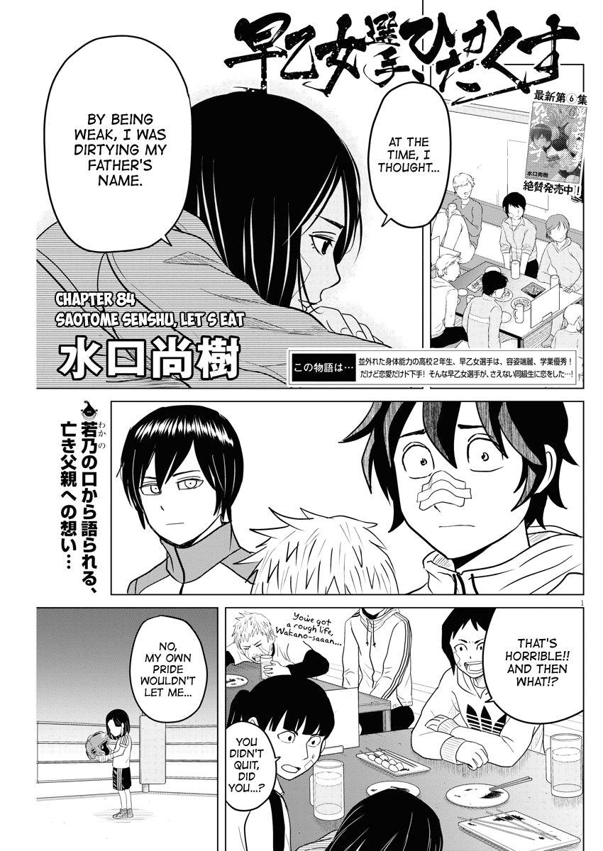 Saotome Girl, Hitakakusu 84 Page 1