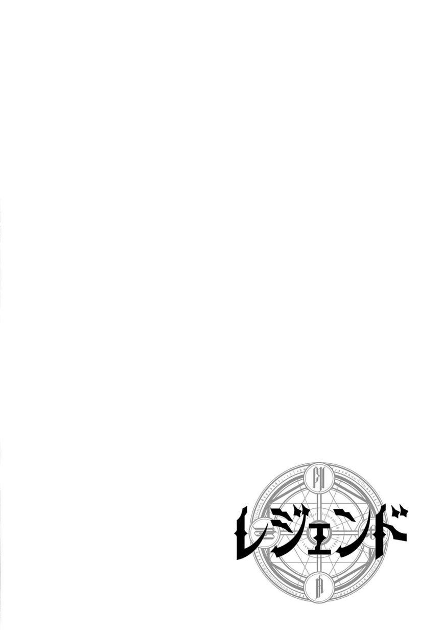 Legend (TAKANO Masaharu) 12 Page 2