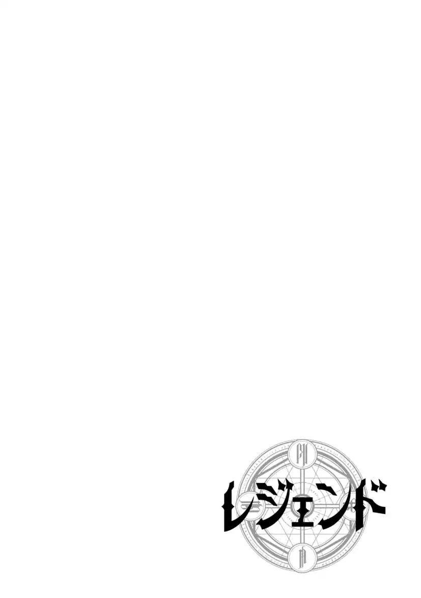 Legend (TAKANO Masaharu) 28 Page 1