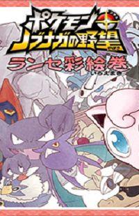 Pocket Monsters + Nobunaga no Yabou - Ranse Iroemaki