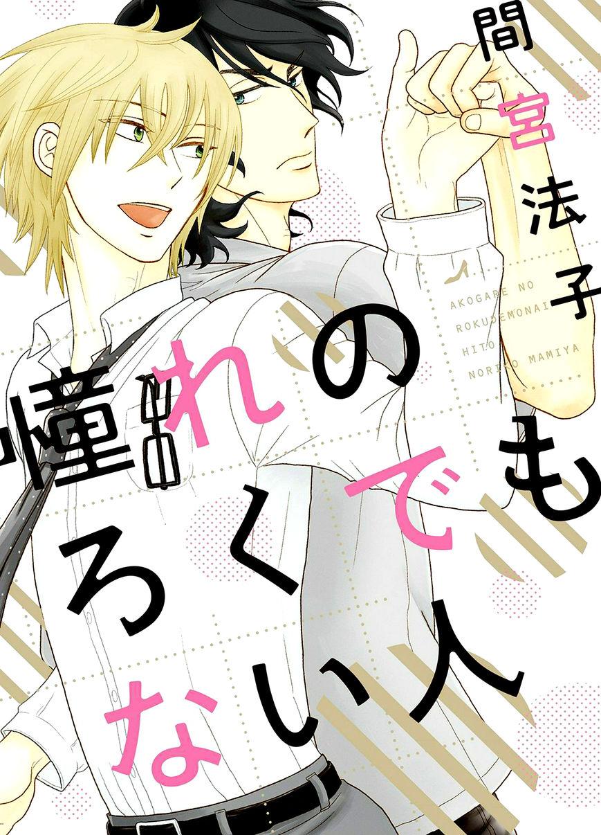 Akogare no Rokudemo Nai Hito 1 Page 1