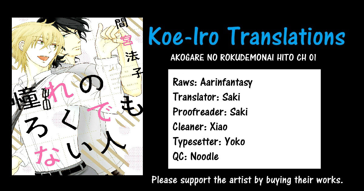 Akogare no Rokudemo Nai Hito 1 Page 2