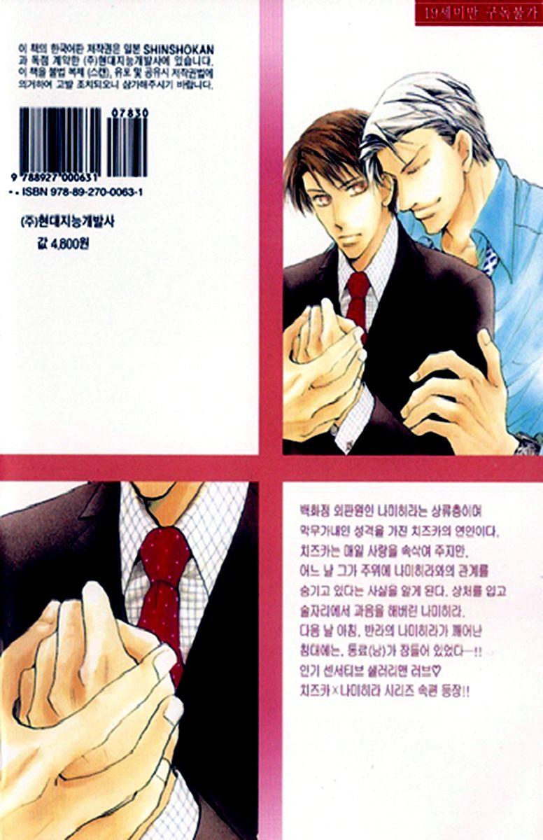 Kusuriyubi ga Shitteru 1 Page 2