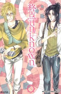 Shuuten Unknown Gaiden