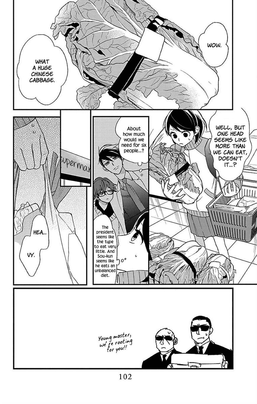 Shikanai Seitokai 9 Page 1