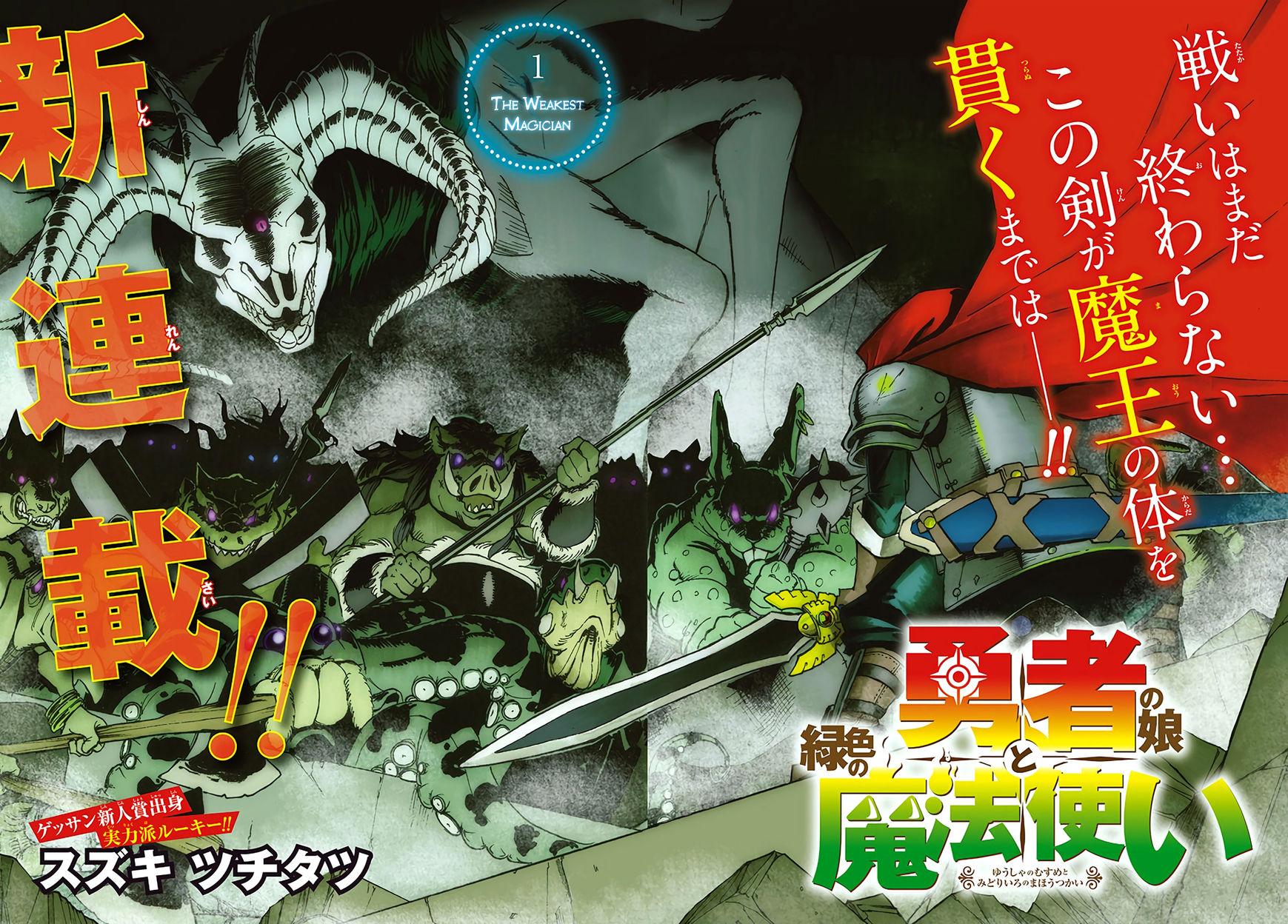 Yuusha no Musume to Midoriiro no Mahoutsukai 1 Page 2