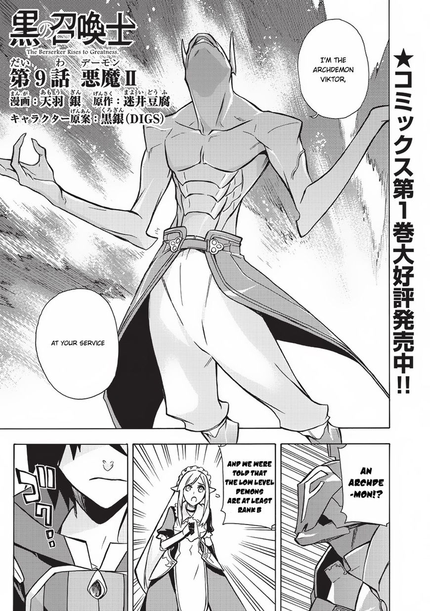 Kuro no Shoukanshi 9 Page 2