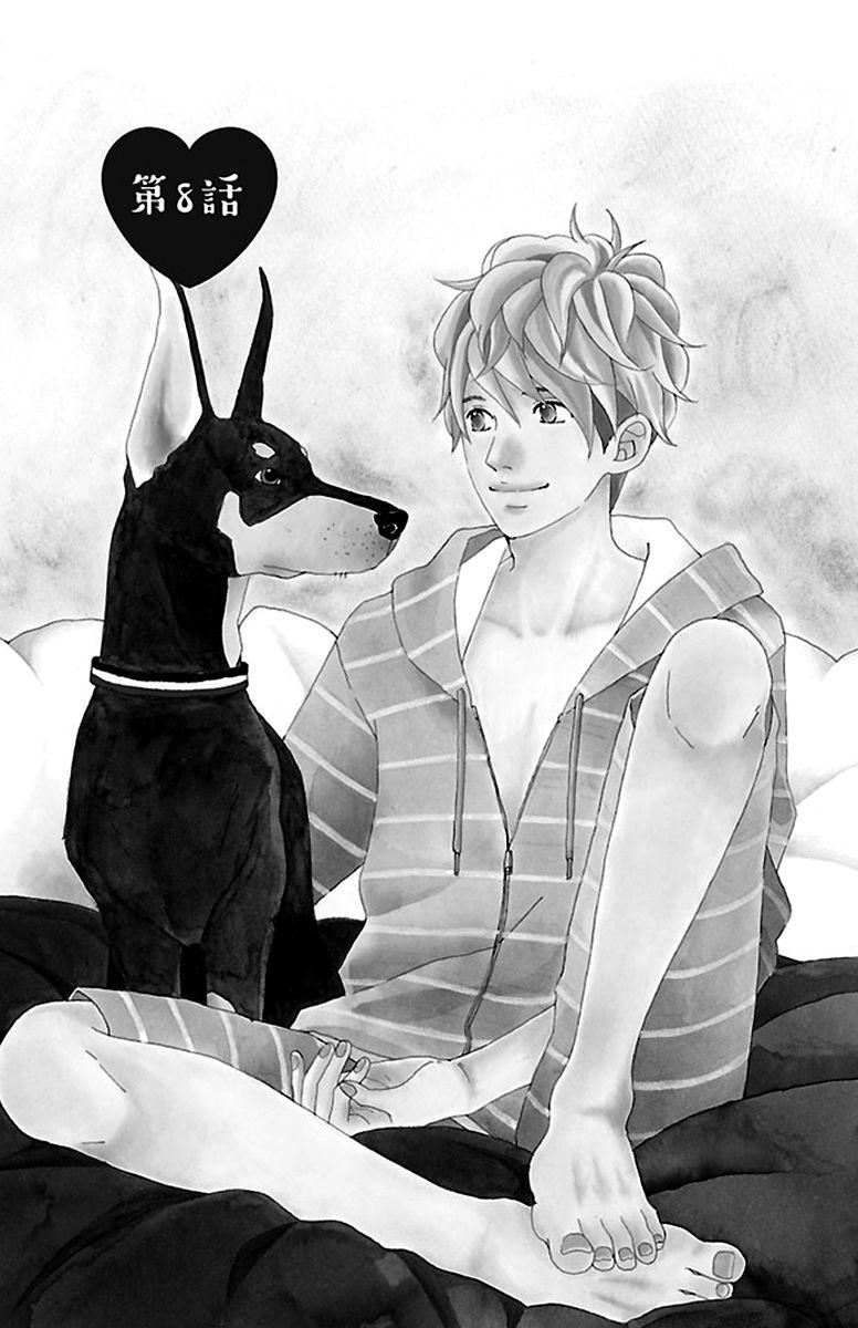 Watashi-tachi no Himitsu Jijou 8 Page 3