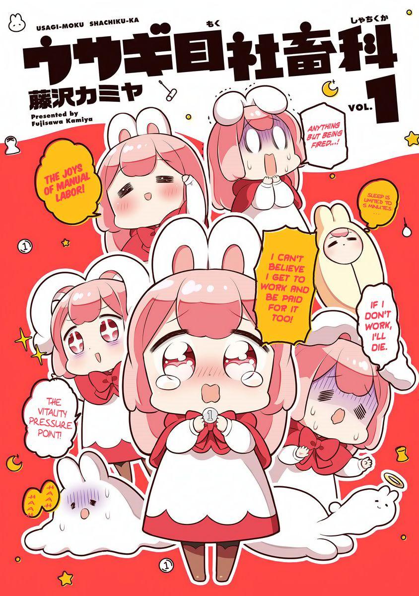 Usagi-moku Shachiku-ka 1 Page 1