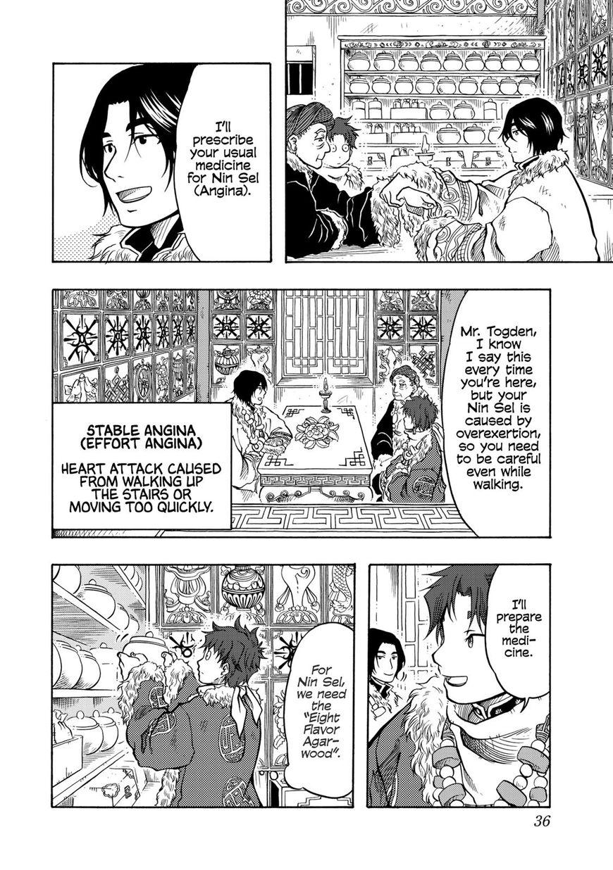 Tenju no Kuni 7 Page 2