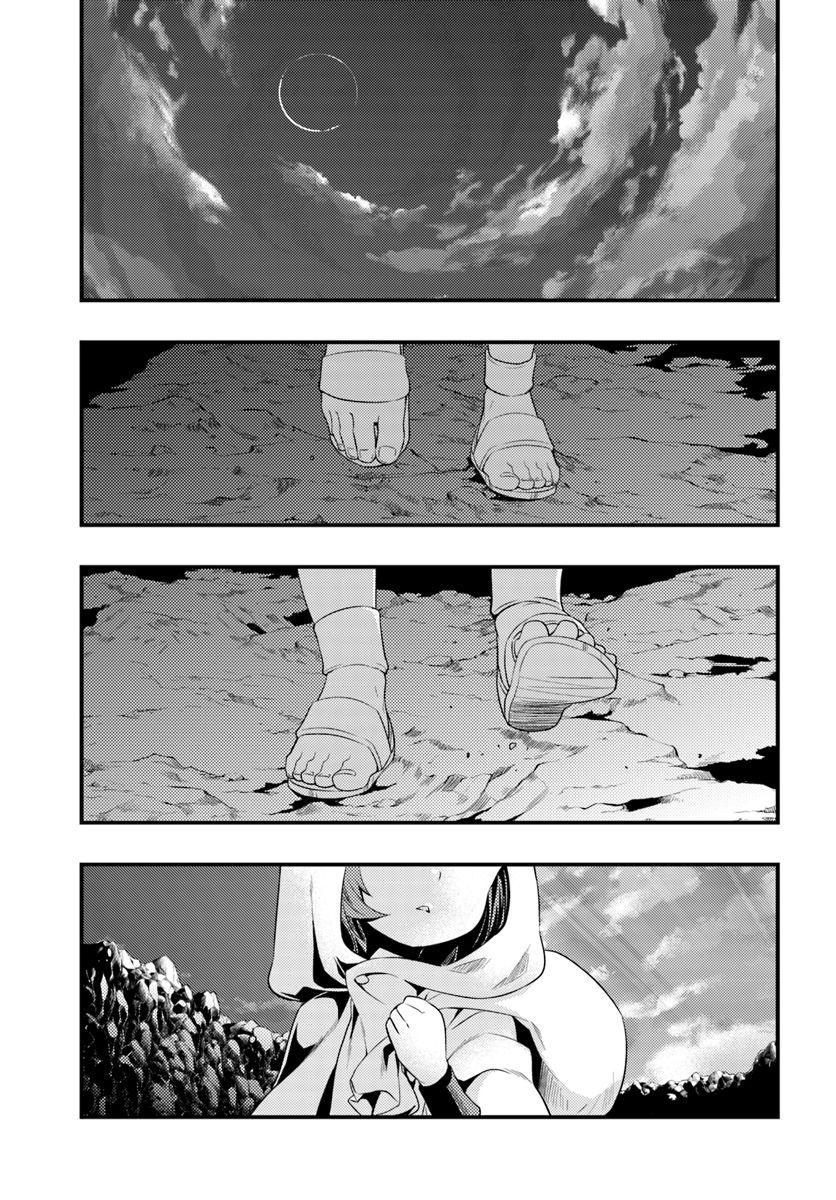 Mushoku Tensei - Roxy is Serious 2 Page 1