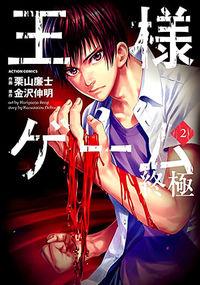 Ousama Game - Shuukyoku