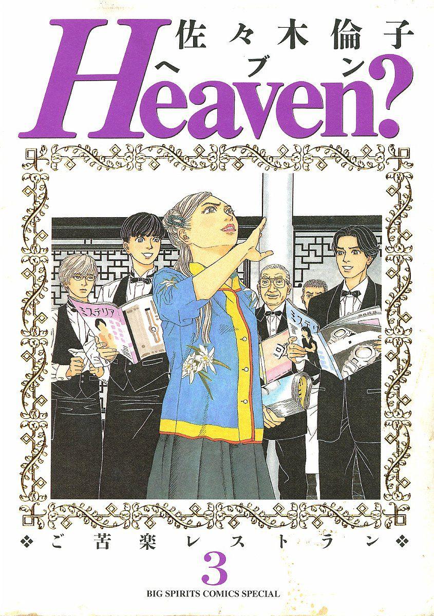 Heaven? Gokuraku Restaurant 18 Page 1