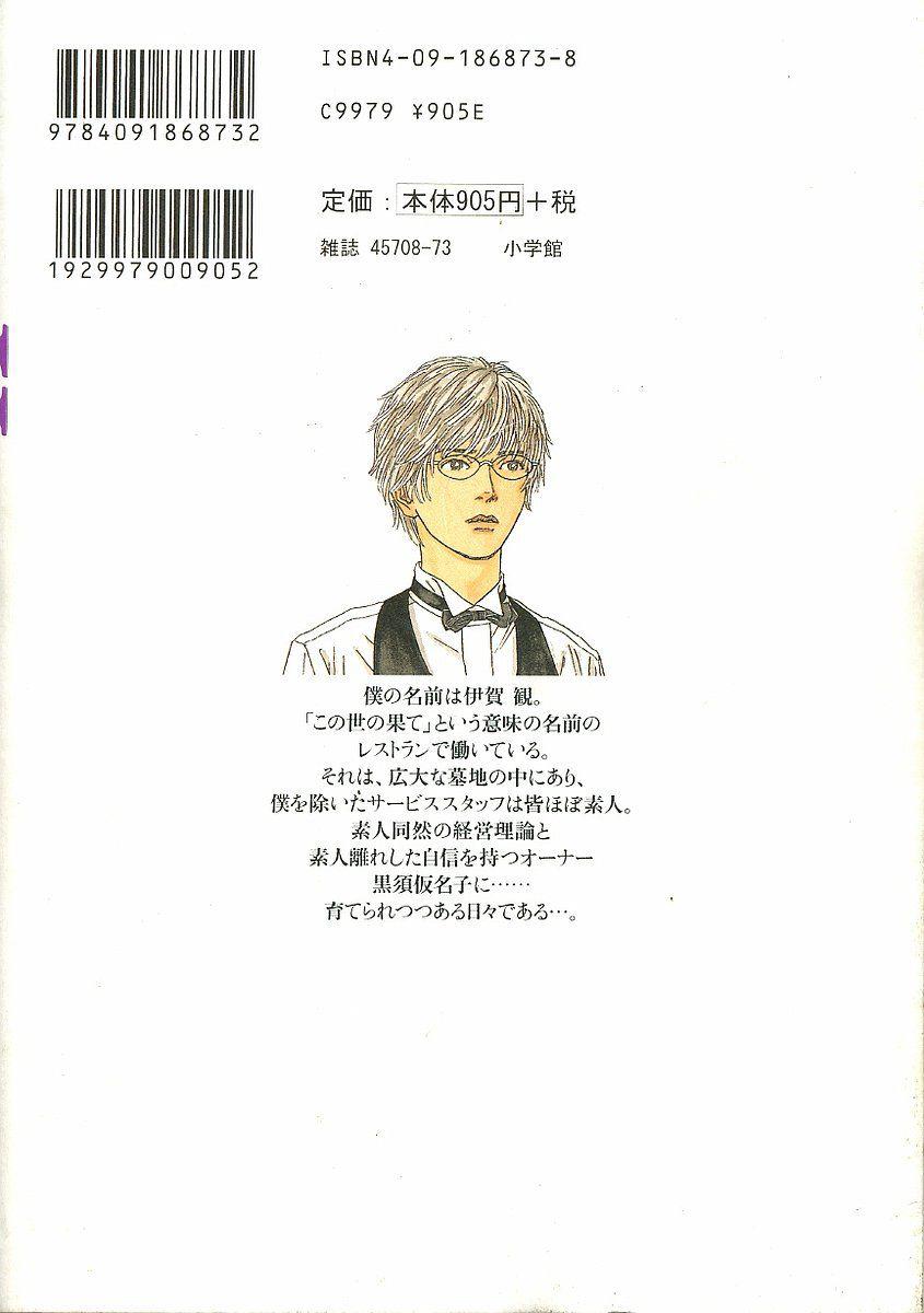 Heaven? Gokuraku Restaurant 18 Page 2